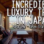 INSIDE KYUSHU'S LUXURY LINER – THE SEVEN STARS ななつ星の中から九州を体験する豪華な旅