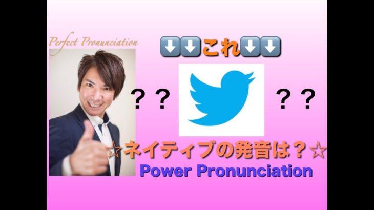 パワー 英語発音 188