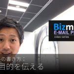 英語メールの書き方:「会議の目的を伝える」 Bizmates E-mail Picks 92