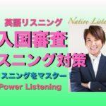 パワー 英語リスニング 71