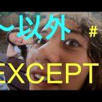 ハッピー英会話レッスン#177 / EXCEPT(〜以外の意味もつ言葉#1)