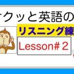 Lesson#2 サクッと英語のリスニング練習