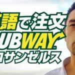 Subwayで英語で注文!【#90】