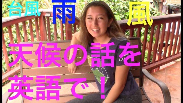 ハッピー英会話レッスン#152(雨、風、嵐、天気を英語で会話しよう!with  英会話リンゲージ