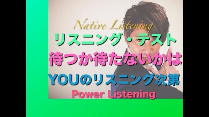 パワー 英語リスニング 52