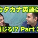 アメリカ人にカタカナ英語が通じるか実験!(後半)Katakana English Challenge!【#29】