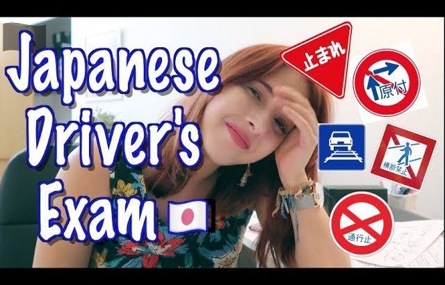 Update! Studying For My Japanese Driver's Exam!  仮免ゲット!次は本番の試験?