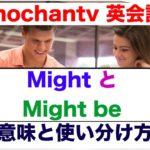 英語で便利な『〇〇かもしれない!』Might とMight beの意味と使い方 完全版 2017年版  <誰でも分かりやすい>