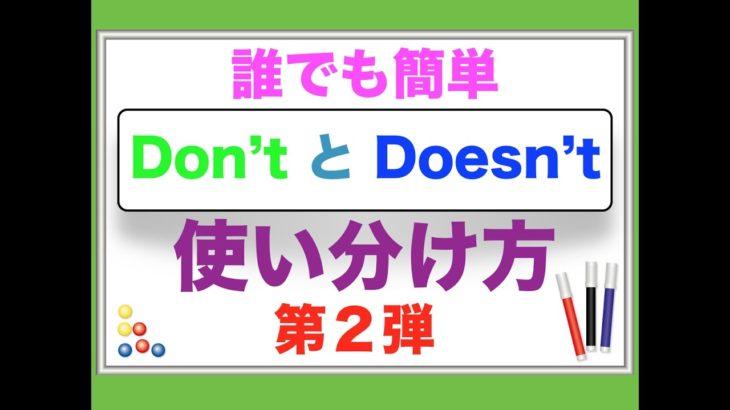 誰でも簡単『Don'tとDoesn't』の使い分け方 第2弾! <説明が分かりやすいから覚えやすい!>