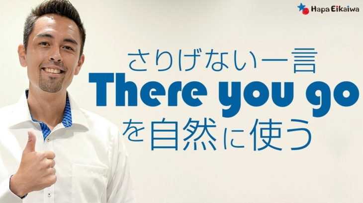 「There you go」の5つの用法【#136】