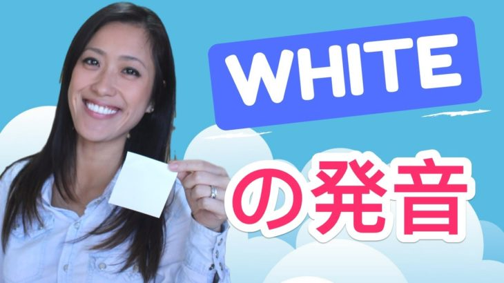 英語でホワイトではない!「white」の発音のコツ!