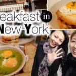 ニューヨークで人気な朝食屋さん☆ Jack's Wife Freda〔#414〕
