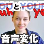 YouとYourの音声変化 《サマー先生の英語発音講座#3》