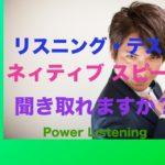 パワー 英語リスニング 4