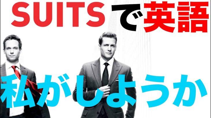 """映画で英語を学ぶ スーツ で英語 #9 """"私がしようか?"""" (SUITS))"""