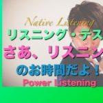 パワー 英語リスニング 34