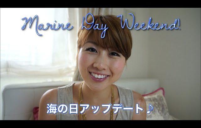 海の日アップデート♪ // Marine Day Weekend♪〔# 120〕