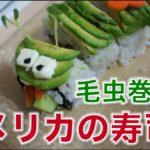 アメリカンなお寿司!毛虫巻き?? Making a caterpillar roll!〔# 210〕