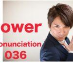 Power Pronunciation 036
