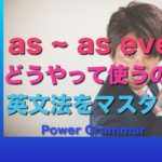 パワー 英文法 26
