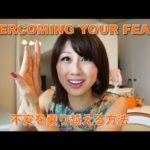 不安を乗り越える方法 / Overcoming your fears〔# 140〕