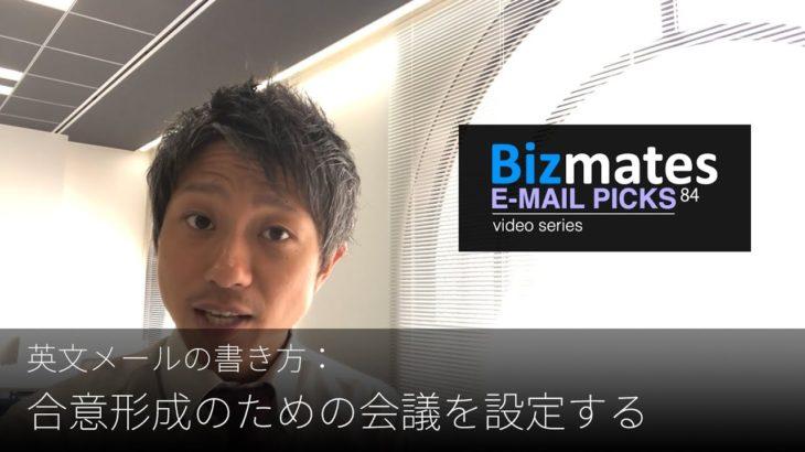 英語メールの書き方:「合意形成のための会議を設定する」Bizmates E-mail Picks 84