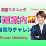 パワー 英語 リスニング 99