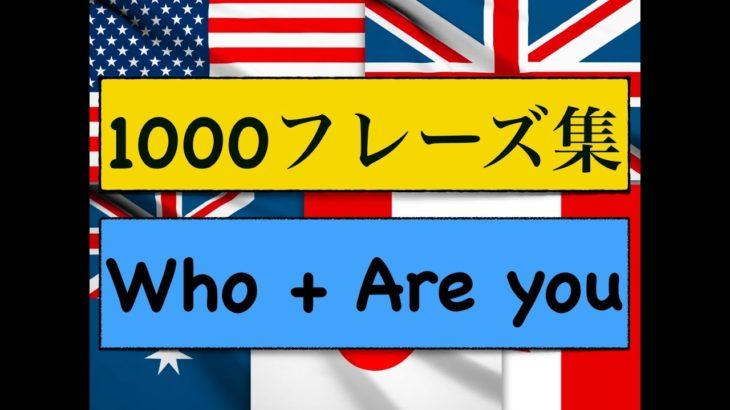 日常の英会話1000フレーズ集【Who+ Are you編】