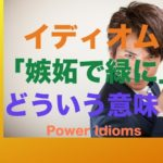 パワー イディオム 英語 慣用句 Power Idioms 6