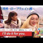 ECCが提供するBSフジ番組「勝手に!JAPANガイド」  #24 箱根・ロープウェイ 編