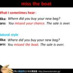 "Bizmates無料英語学習 Words & Phrases Tip 181 ""miss the boat"""