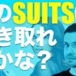 英語 リスニング:このドラマ、聞き取れますか?21(SUITS)