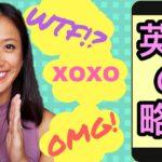 SNS英語の意味!lol, Bae, xo..って??