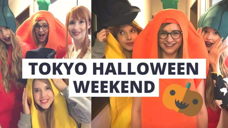 Tokyo All-Star Halloween Weekend | 東京で過ごしたハロウィン!