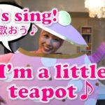 子供と一緒に英語で歌おう! //  I'm a Little Teapot♪〔# 227〕