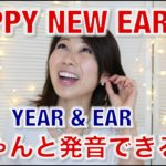 "YearとEarの発音の違い // Pronouncing ""year"" and ""ear""〔# 288〕"