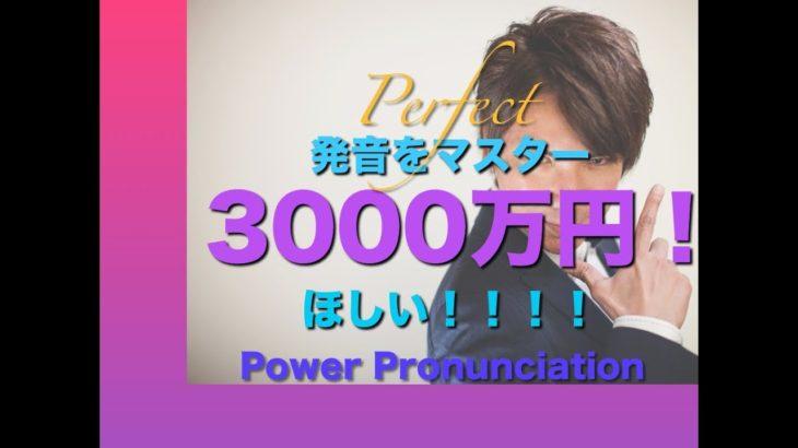 パワー 英語発音 145