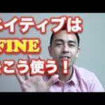 """ネイティブは""""Fine""""をこう使う【#35】"""