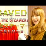 Saved By The Steamer - 衣類スチーマーに救われた日