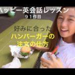 ハッピー英会話レッスン#91/好みに合ったハンバーガーの注文の仕方 with  英会話リンゲージ