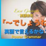 パワー 英文法 47