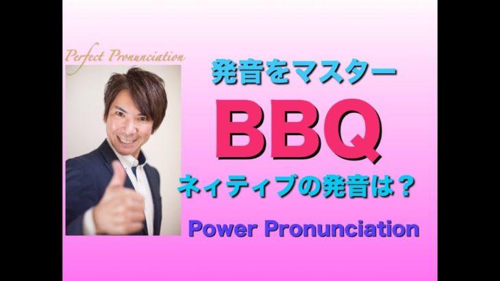 パワー 英語発音  160