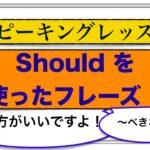 スピーキングレッスン『Should を使ったフレーズ』〜した方がいいよ。〜あったはずだよ。