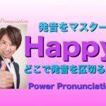 パワー 英語発音 149