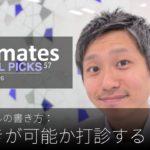 英語メールの書き方:「値引きが可能か打診する」Bizmates E-mail Picks 57