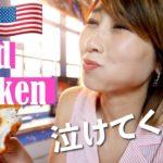 感動的に美味しいアメリカのフライドチキン!Gus Fried Chicken! 〔#603〕【????????横断の旅 30】