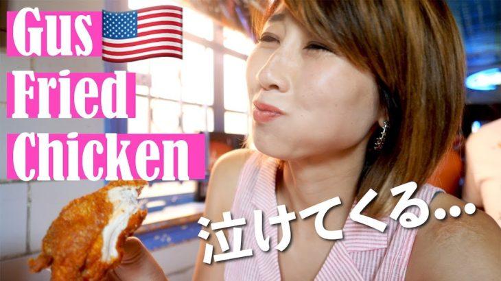 感動的に美味しいアメリカのフライドチキン!Gus Fried Chicken! 〔#603〕【🇺🇸横断の旅 30】