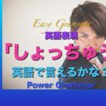 パワー 英文法 43