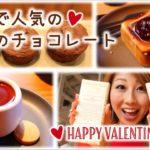 海外で人気のダンデライオン・チョコレート!// V-day @ Dandelion Chocolate 〔#405〕