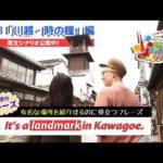 ECCが提供するBSフジ番組「勝手に!JAPANガイド」  #28 川越・時の鐘 編
